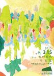 2015315sotoa_omote - コピー.jpg