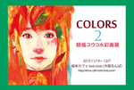 colors2-1.png