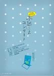 fuyugoe front11.jpg