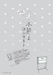 fuyugoe_front_04のコピー.jpg