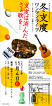 fuyujitaku_Flyer.jpg