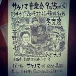 sakenomaongakusai150915.jpg